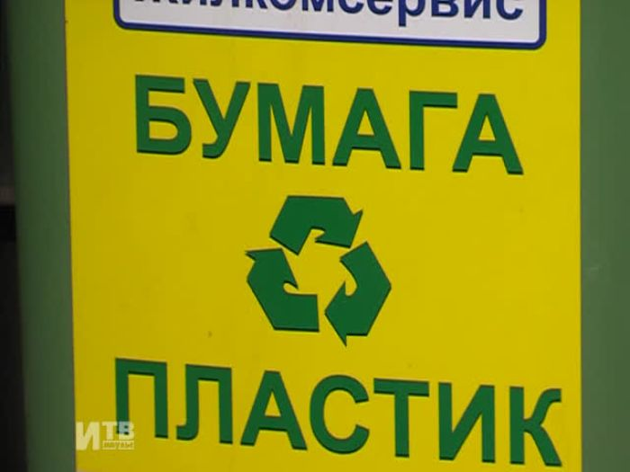 Импульс\u002DТВ: Раздельный сбор мусора