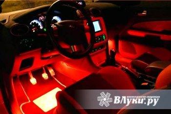 Установка подсветки в салон Вашего авто! Качественно и недорого! Звоните:…
