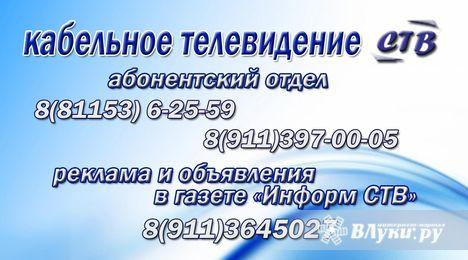«Научно\u002Dпроизводственная фирма «СТВ», ООО : «Научно\u002Dпроизводственная фирма «СТВ», ООО : Великие Луки