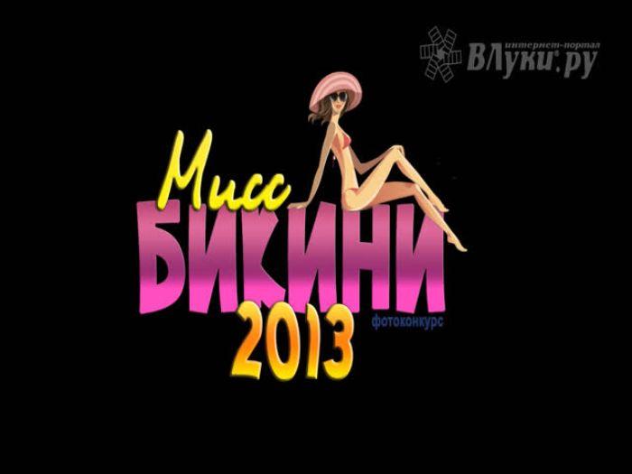 ВЛуки.ру: Награждение победительниц фотоконкурса «Мисс Бикини\u002D2013»
