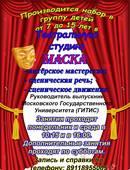 Театральная студия «Маска» проводит набор детей в группу (6+)