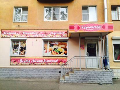 Магазин «Карамелька» ИП Горбанев А.Д. : Магазин «Карамелька» ИП Горбанев А.Д. : Великие Луки