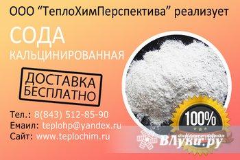 """ООО """"ТеплоХимПерспектива"""" продает соду кальцинированную. Любые объемы. За…"""