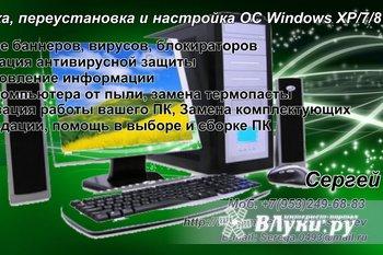 Скорая Компьютерная Помощь Установка, переустановка и настройка ОС Windows…