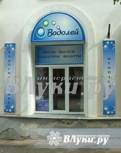 Компания «Водолей», ИП Александров А.В. : Компания «Водолей», ИП Александров А.В. : Великие Луки