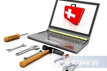 Выполнение любого ремонта компьютеров, ноутбуков и гаджетов, настройка…