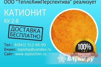 """ООО """"ТеплоХимПерспектива"""" продает катионит КУ-1, КУ-2-8, КУ-2-8-ЧС. Любые…"""