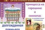 Великолукский драматический театр приглашает на спектакль «Принцеса на горошине» и «Свинопас»