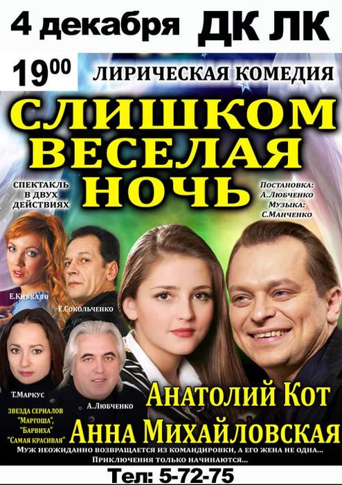 Афиша развлечений с 18 по 20 января: крещение, собачье сердце и королёвская ночь