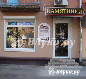 Похоронный дом, ИП Жигунов А.В. : Похоронный дом, ИП Жигунов А.В. : Великие Луки
