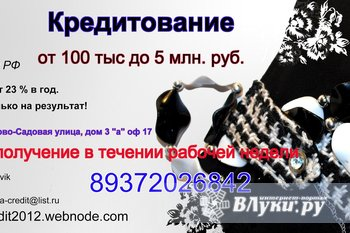 Помощь в получении займа от 100 тыс. до 5млн. руб. Без залога и…