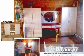 Мебель для дома и работы: корпусная, встроенная, кухни, шкафы-купе,…