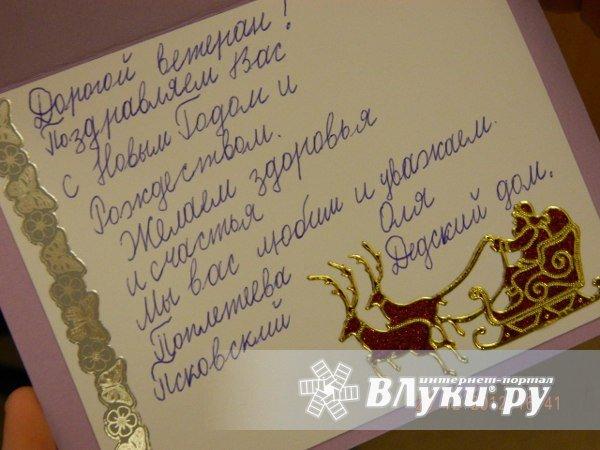Великие Луки : 34 открытки, сделанные своими руками, подарят маленькие псковичи ветеранамВОВ