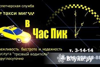 """Если в городе час пик - вызывайте такси """"МИГ"""" Диспетчерская служба """"ТАКСИ МИГ""""…"""