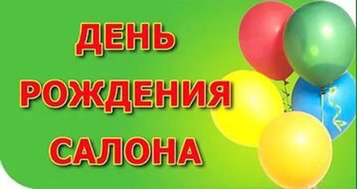 Поздравление с днём рождения салона красоты