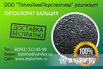 """ООО """"ТеплоХимПерспектива"""" продает гипохлорит кальция. Любые объемы. За качество…"""