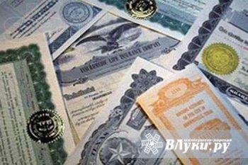 Дорого покупаем акции в Пскове и Великие Луки ОАО Ростелеком, ОАО Полюс Золото,…