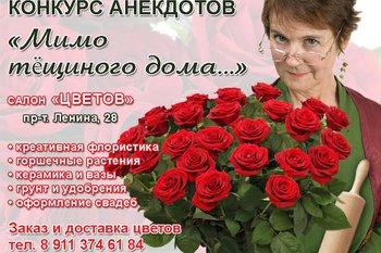ВЛуки.ру объявляет конкурс анекдотов «Мимо тёщиного дома...»