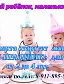 «Мини-праздник» в Детском центре «Буратино»(0+)