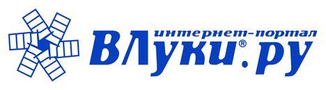 Интернет\u002Dпортал ВЛуки.ру, ИП Митрофанов М.В.  : Интернет\u002Dпортал ВЛуки.ру : Великие Луки