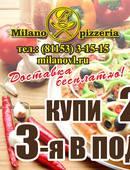 1+1+3 в кафе-пиццерии «Милано» (6+)