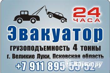 Эвакуация автотранспорта работаем 25 часов две машины к вашим услугам…