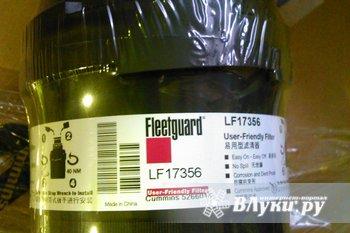 Оригинальный масляный фильтр Fleetguard LF17356 для двигателей Cummins ISF2.8…