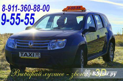 Такси «3D», ООО «Старт» : Такси «3D», ООО «ВелКарго» : Великие Луки