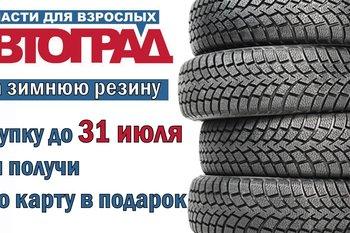 Скидки на зимнюю резину в магазине «АвтоГрад»!