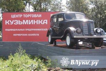 Приглашаем посетить ярмарку-выставку на рынке «Кузьминка» ретро автомобилей.…
