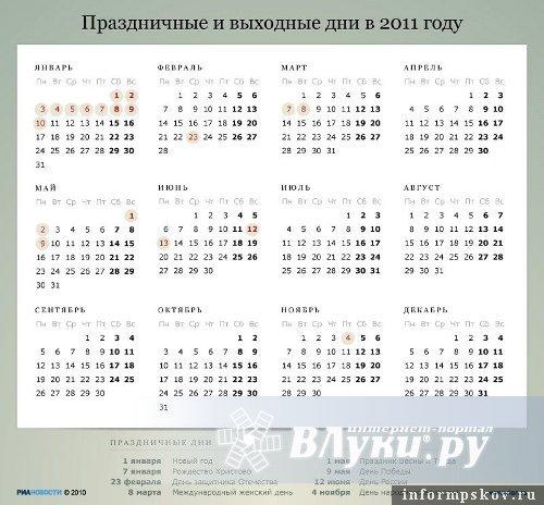 Праздники выходные 2012