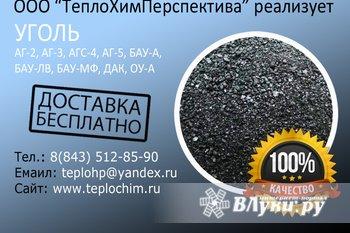 "ООО ""ТеплоХимПерспектива"" продает уголь АГ-2, АГ-3, АГС-4, АГ-5, БАУ-А, БАУ-ЛВ,…"