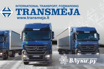 Надёжная транспортная компания приглашает на постоянную работу водителей…