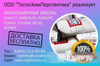 """ООО """"ТеплоХимПерспектива"""" продает ионообменные смолы. Любые объемы. За качество…"""