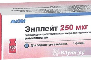 Куплю препарат Энплейт быстро и дорого, торг уместен. Только русифицированный.…