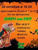 Детский центр «Буратино» приглашает на программу «Добро или Зло» (6+)