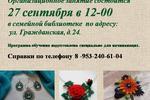 27 сентября в 12.00 приглашают великолучан на курсы рукоделия «Бисероплетение и дизайн украшений»