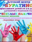 «Веселые пальчики» (0+)