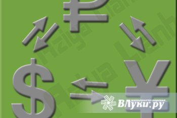 Валютные платежи РФ-КНР / КНР-РФ. Валютные контракты. Aziya Lianhe Economic &…