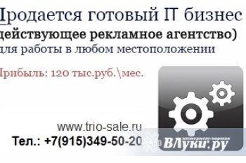 Продаётся действующее рекламное агентство со средней прибылью 120 тыс.руб\мес.…