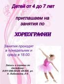 Детский центр «Буратино» приглашает на занятия по хореографии (3+)