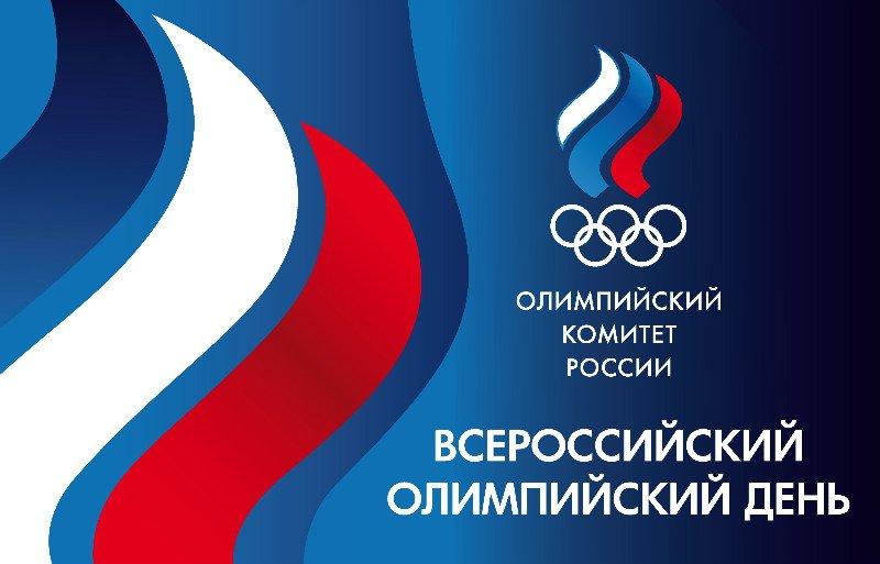 ВОлимпийский день школьники блеснули спортивным азартом