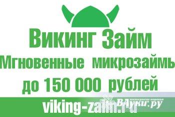 """Известная европейская микрофинансовая организация """"Викинг Займ"""" с безупречной…"""