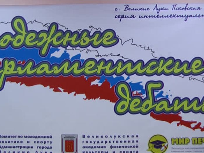 ВЛуки.ру: «Молодежные парламентские дебаты»