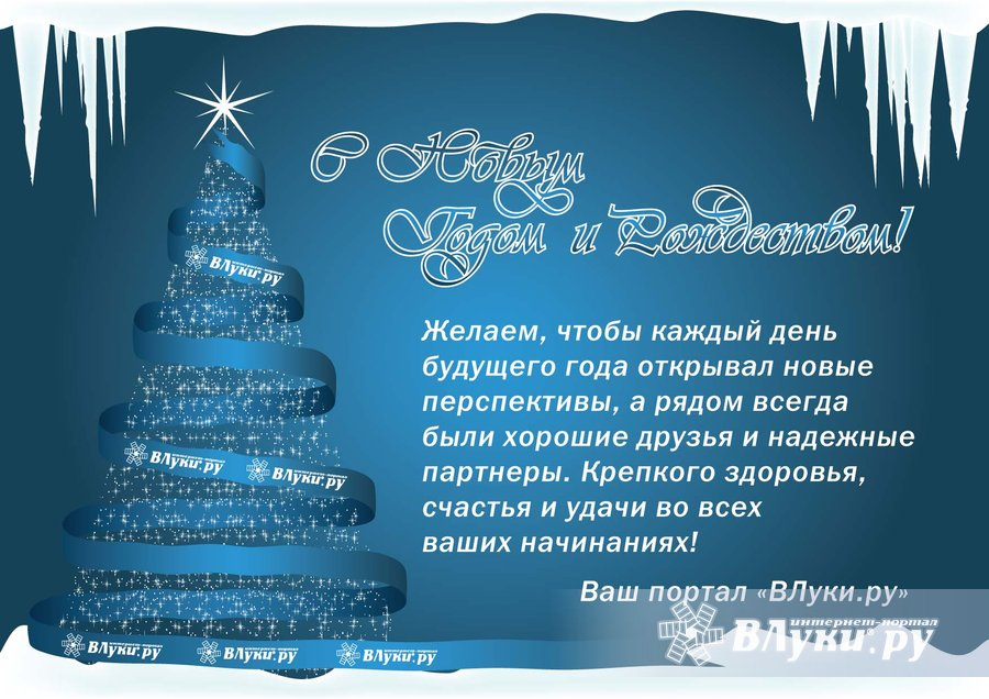Корпоративное поздравление новогоднее 34