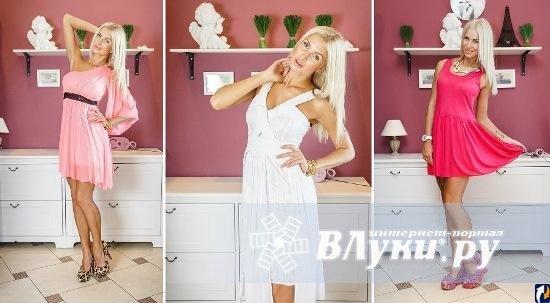 Скидки Одежда Женская Доставка