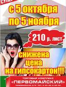 ТК «Первомайский» объявляет скидки (16+)