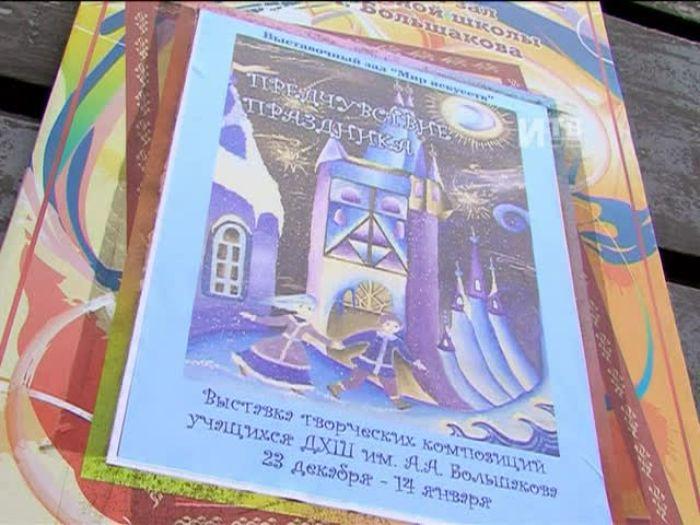 Импульс\u002DТВ: Выставка «Предчувствие праздника»