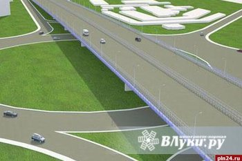 Великие Луки : Главгосэкспертиза одобрила проект строительства2-й очереди Северного обходаПскова