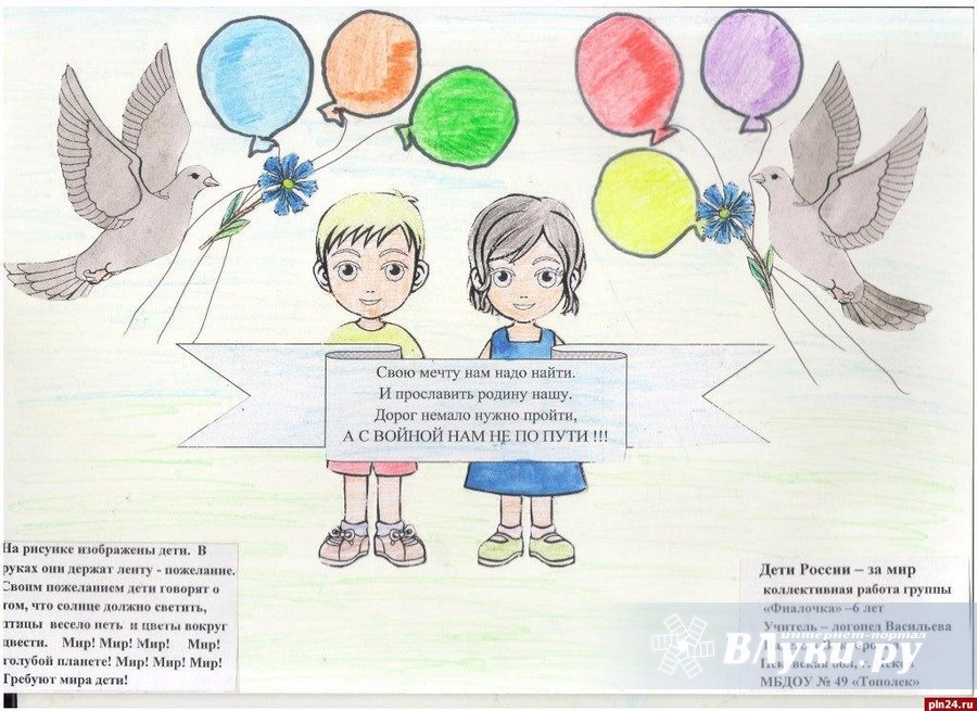 Рисунки на конкурс нам нужен мир